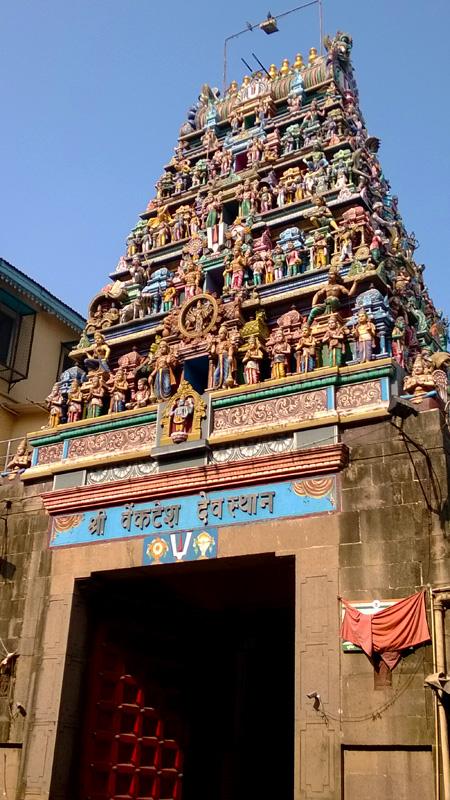 Venkateswara Balaji Temple